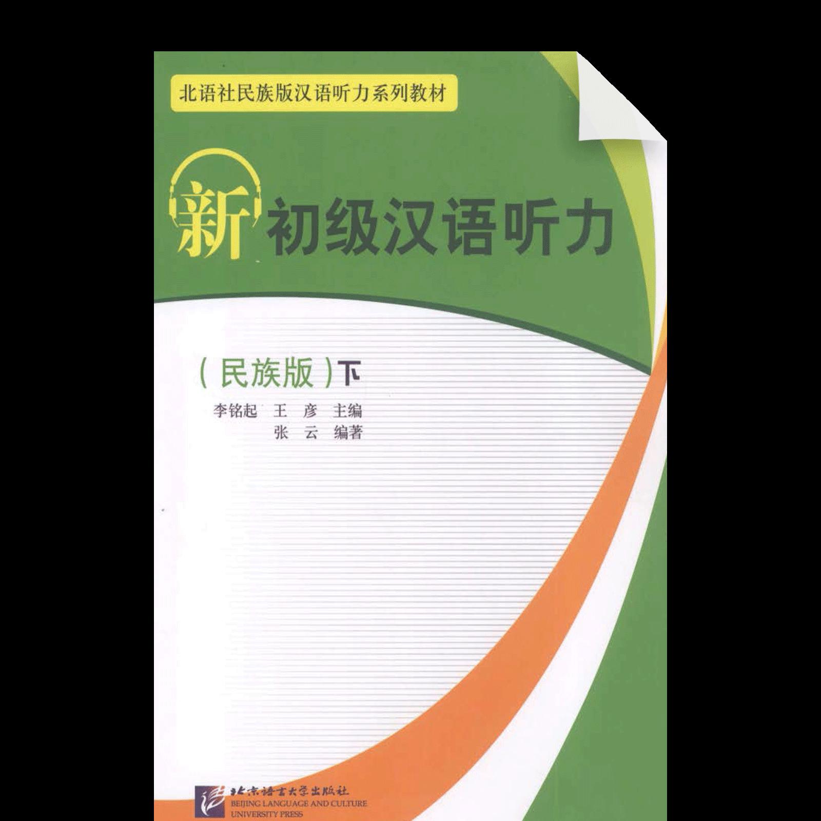 Xin Chuji Hanyu Tingli Minzu 2