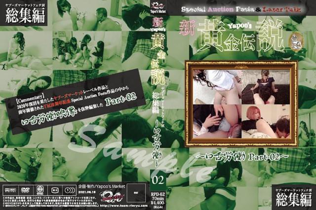 RPD-62 新・yapoo's黄金伝説Special Auction Festa &Later talk〜口舌労働Part-02〜