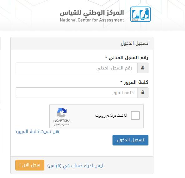 free نتائج قياس الاختبارات التحصيلية 1441 برقم الهوية ''موقع قياس'' نتائج القدرات || نظام نور