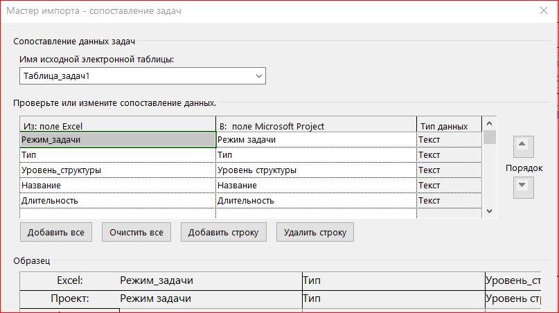 Импорт и экспорт задач в программе MS Project.
