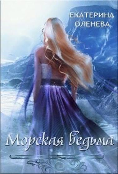 Морская ведьма. Екатерина Оленева