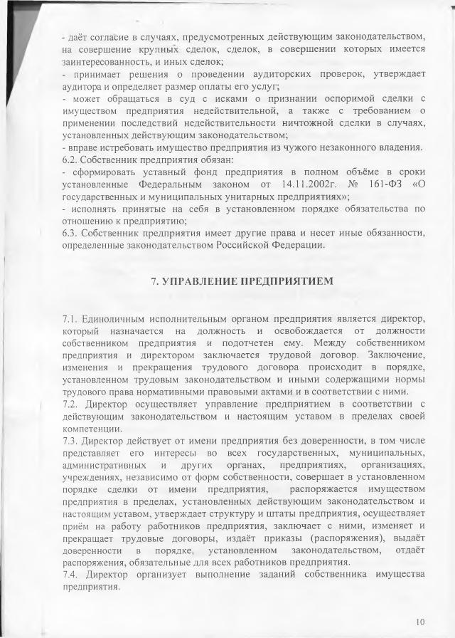 Устав страница 10
