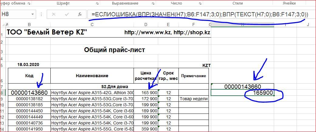 Как работает функция ВПР в Excel. Особенности применения.