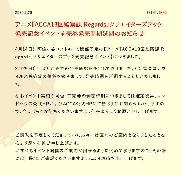 Screenshot-2020-02-29-ACCA13-Regards-TV-ACCA13