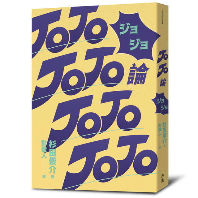 Topics tagged under 新聞情報 on 紀由屋分享坊 JOJO-3-D-Cover