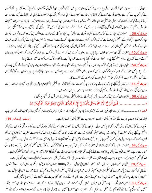 Saheh-MUSLIM-Shareef-Ka-Muqaddamah-urdu-4-3