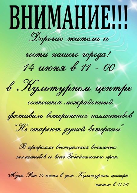 Межрайонный фестиваль