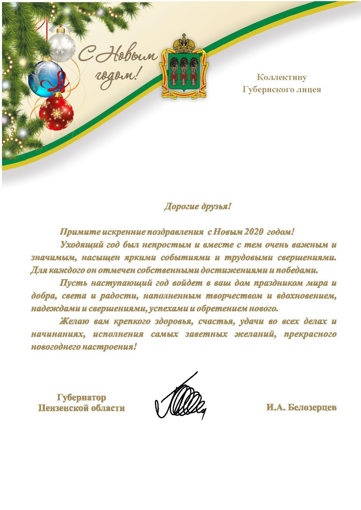Поздравление губернатора пензенской области с новым годом