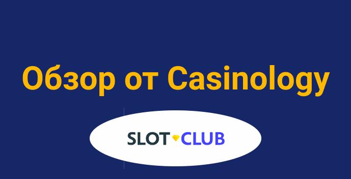 Обзор онлайн казино Слотклуб