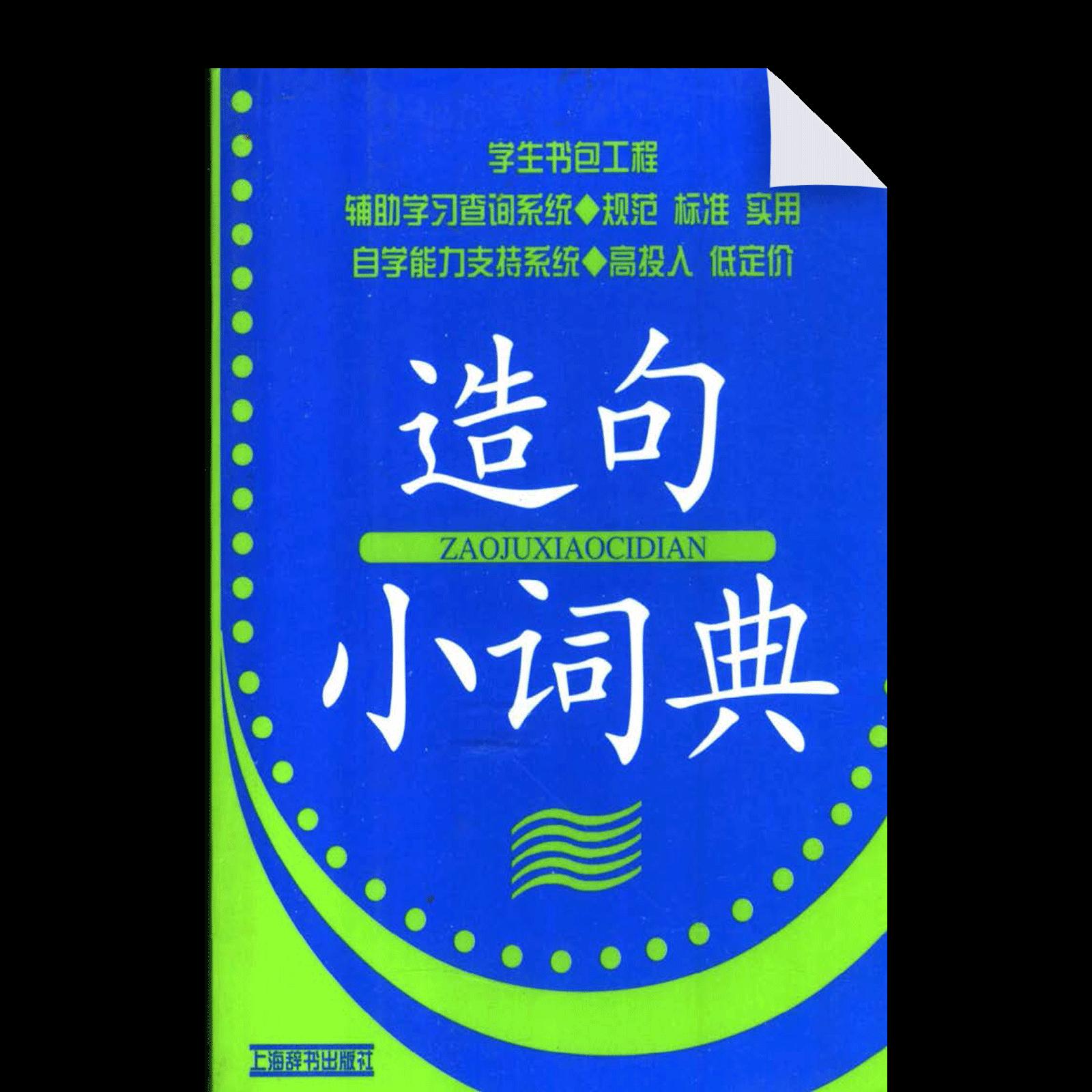 Zaoju Xiaocidian