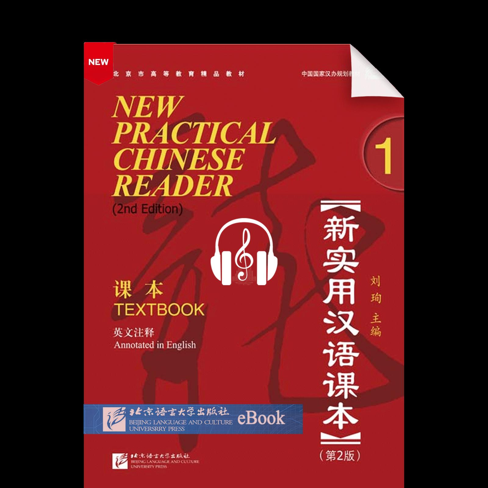 New Practical Chinese Reader Di2Ban Xin Shiyong Hanyu Keben Di1Ce Textbook with Audio