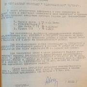 2-56-1-118-182-16-09-1941