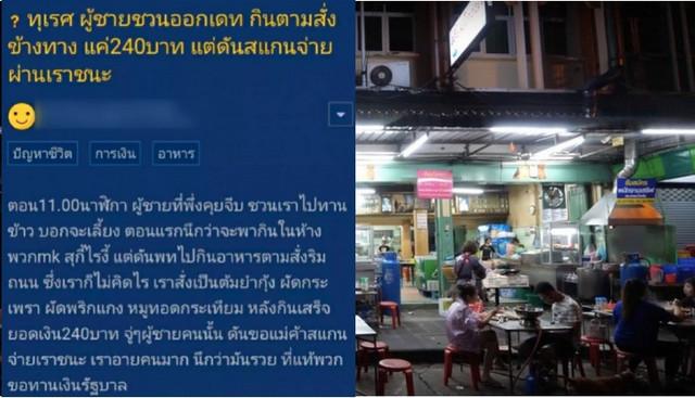 หนุ่มเลี้ยงสาวด้วยไทยชนะ,หนุ่มสแกนจ่ายค่าข้าวด้วยไทยชนะ,