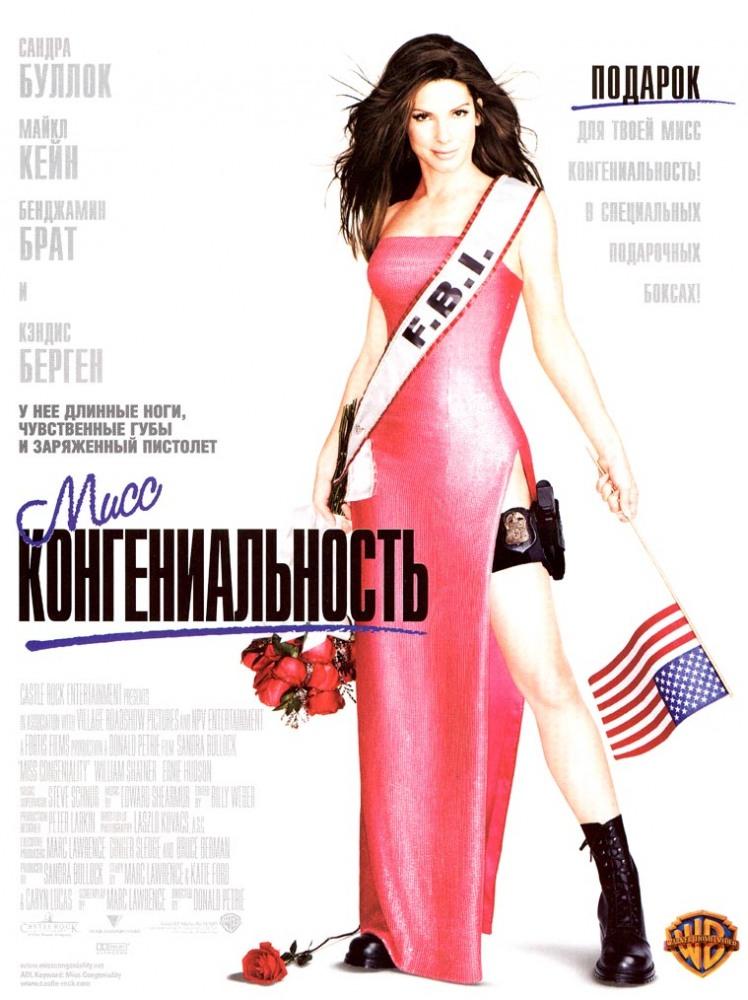 Смотреть Мисс Конгениальность / Miss Congeniality Онлайн бесплатно - Действие фильма начинается в 1982 году в Нью-Джерси. Девочка-очкарик вступается за...