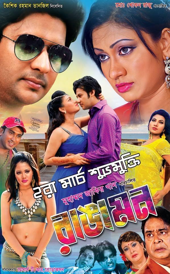 Ranga Mon 2020 Bangla Movie 480p UNCUT BluRay 350MB x264 MKV