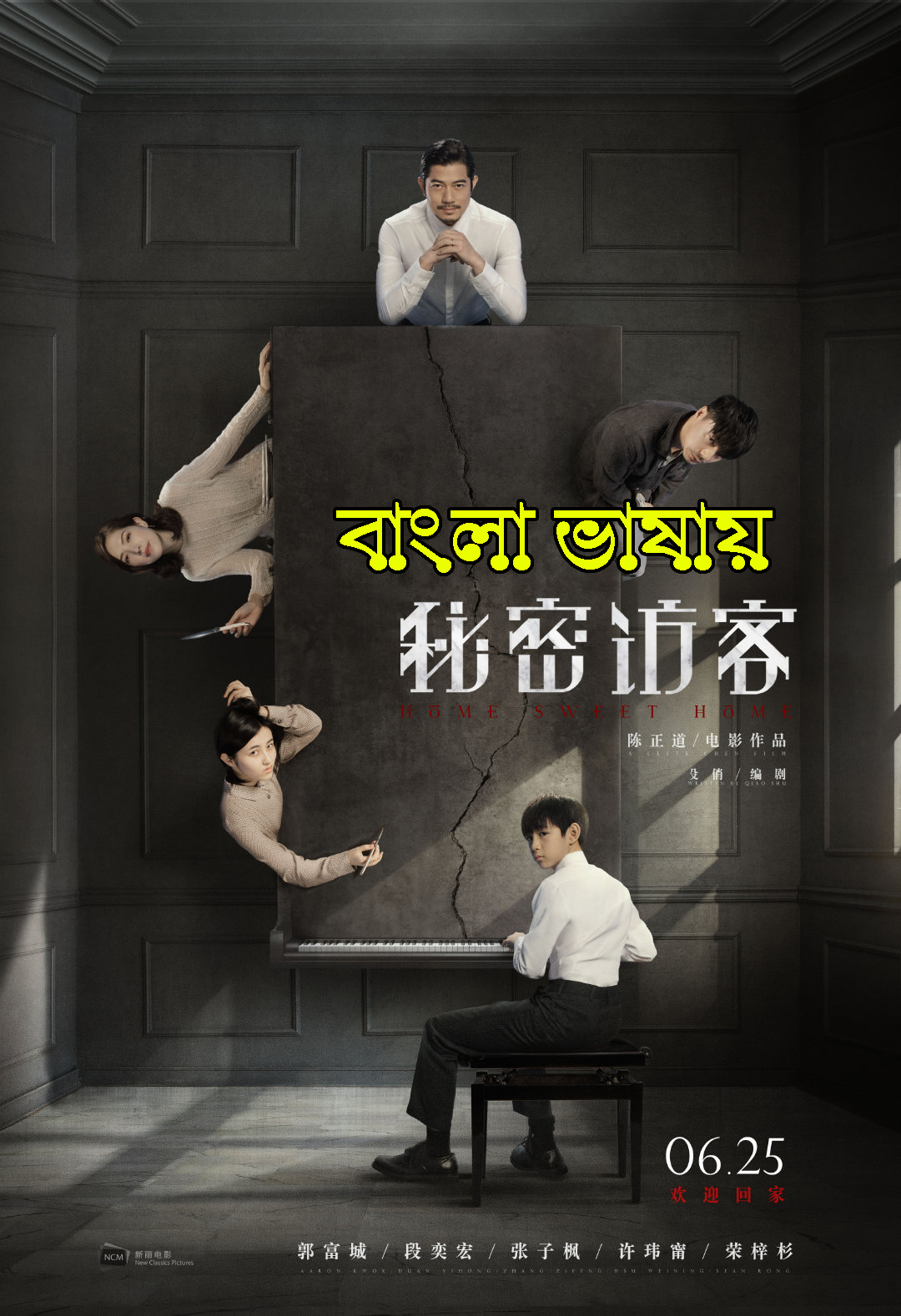 Home Sweet Home (2021) Bengali Dubbed ORG 720p HDRip 800MB Download