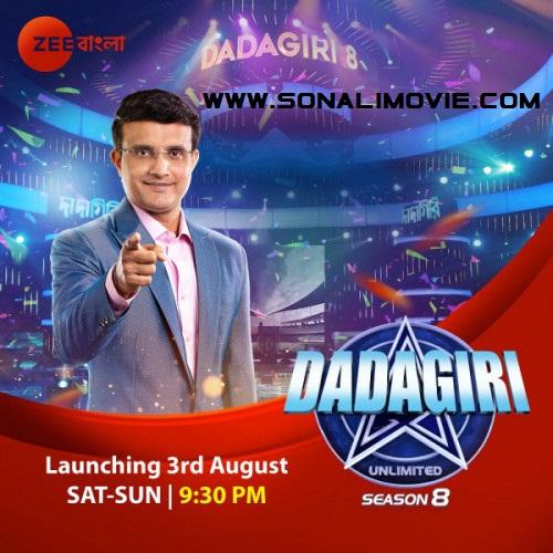 Dadagiri Unlimited Season 8 – Episode 69 (11th July 2020) HD