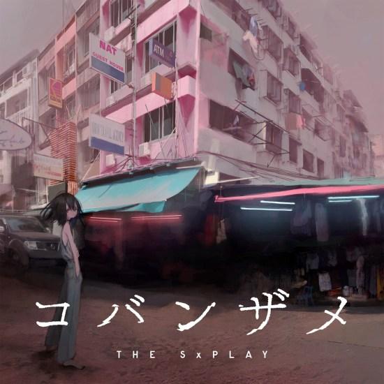 [Single] Sayuri Sugawara – Kobanzame