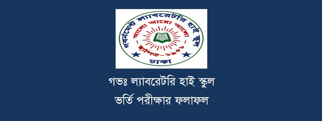 Govt-Laboratory-High-School-admission-Result