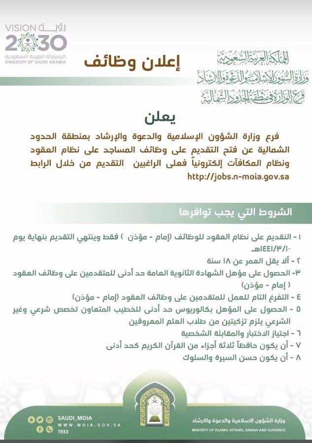 وزارة الشؤون الإسلامية وظائف إمام - مؤذن