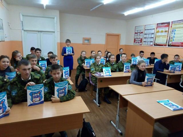 14 ноября в МОУ «Митрофановсая СОШИ с кадетскими классами» прошел урок «Пенсионной грамотности»