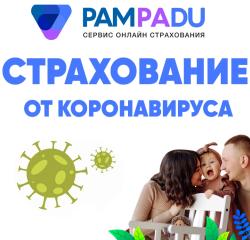 Защите себя от коронавируса - оформи страховку на семью