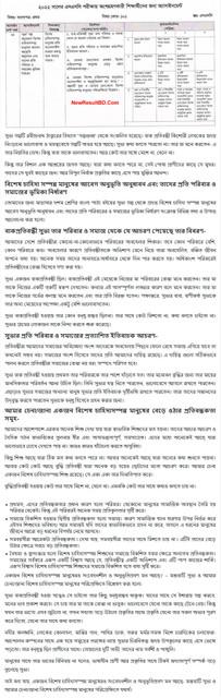 Class 10 Bangla 1st Week Assignment Answer