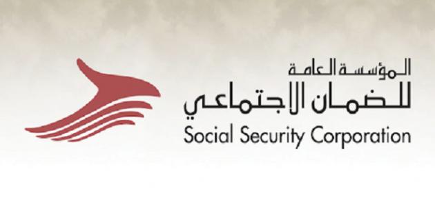 رابط التسجيل بمؤسسة الضمان الاجتماعي ssc gov jo وكيفية تسجيل مستحقين الدعم في الاردن