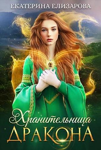 Хранительница дракона. Екатерина Елизарова