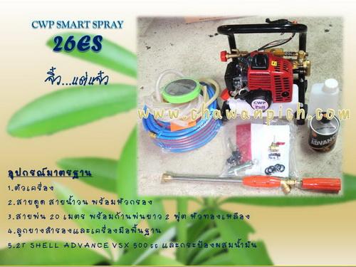 PPS 26 ES 500.jpg