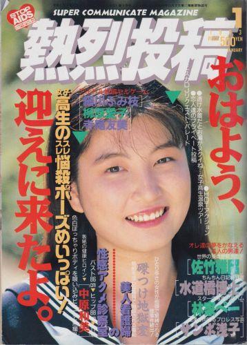 Cover: Super Communikate No 01 1993