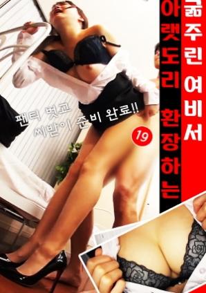 Hungry Female Secretary Who Exalts Her Lower Back (2021) Korean Full Movie 720p Watch Online
