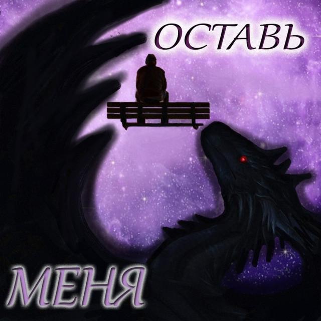 Картинка Новый трек Мистер Кто!