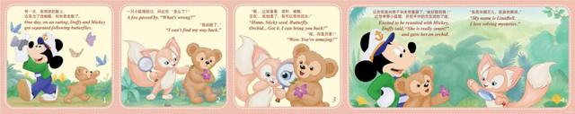 Shanghai Disney Resort en général - le coin des petites infos  - Page 10 15