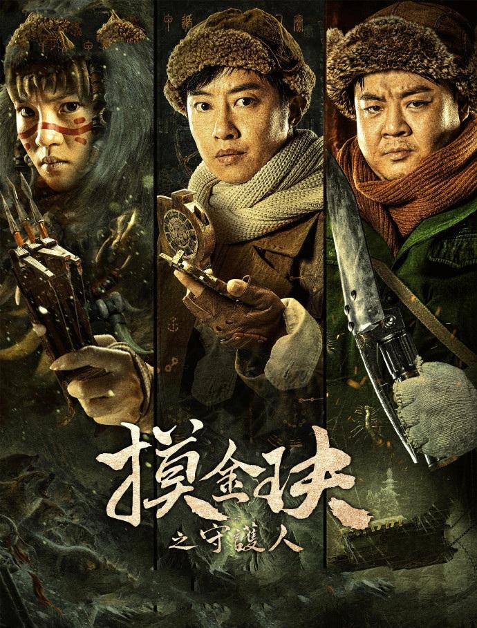 Mo Jin Jue Zhi Shou Hu Ren (2021) Chinese 720p HDRip x264 AAC 700MB ESub