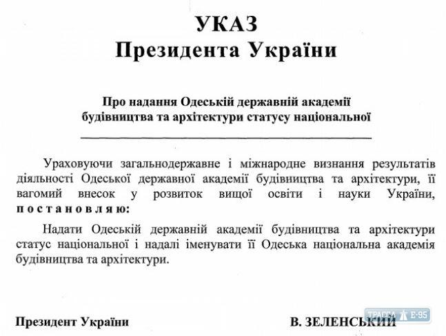 Статья Одесская государственная академия строительства и архитектуры получила статус национальной Утренний город. Донецк
