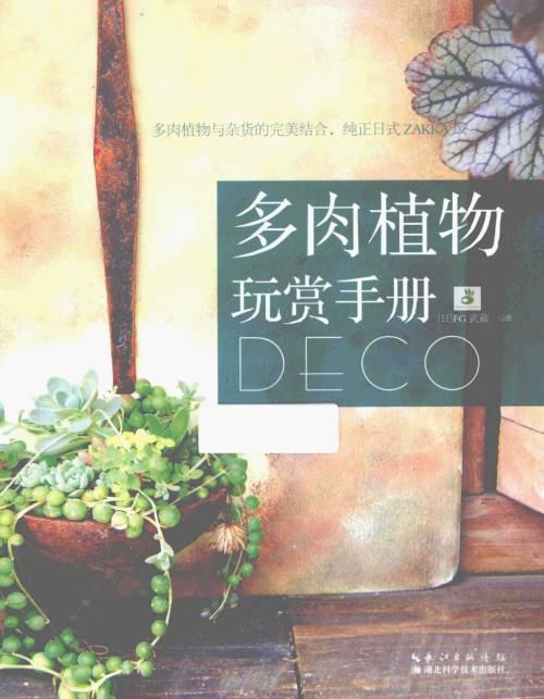多肉植物玩賞手冊(22MB@PDF@OP@簡中)