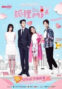 Лето лисы | The Fox's Summer | Hu Li De Xia Tian
