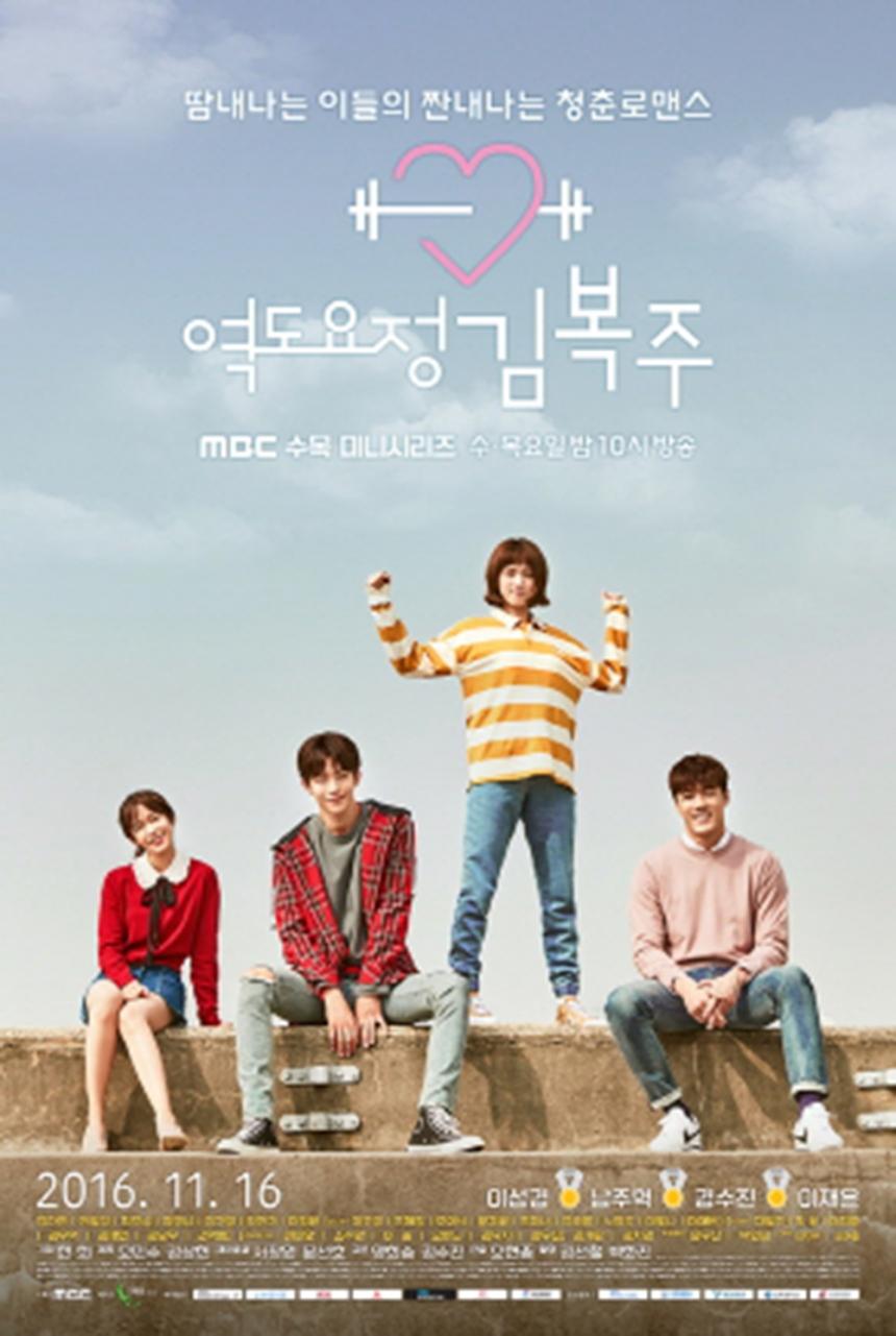 مسلسل Weightlifting Fairy Kim Bok-Joo مترجم