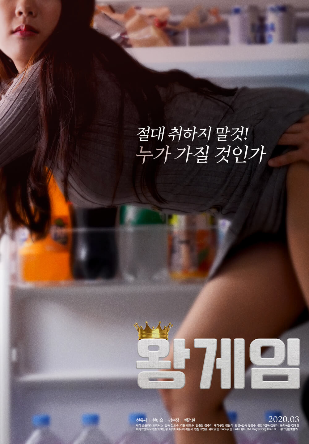 King Game (2020) Korean Full Movie 480p, 720p HDRip Download & Watch Online