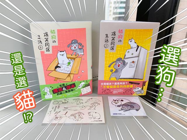 Topics tagged under 漫畫 on 紀由屋分享坊 Image