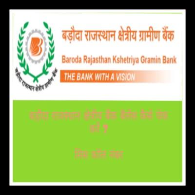 बड़ौदा राजस्थान क्षेत्रीय ग्रामीण बैंक बैलेंस कैसे चेक करें ? Baroda Rajasthan gramin Bank balance kese check kare ?
