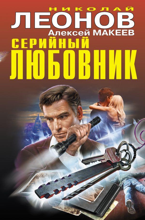 Серийный любовник Автор Николай Леонов, Алексей Макеев