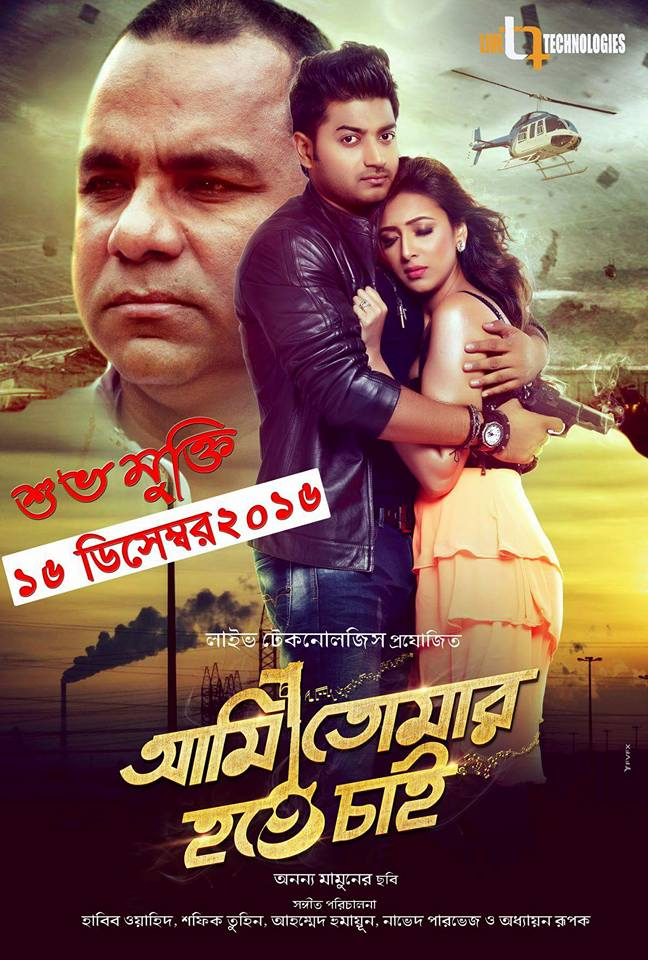 Ami Tomar Hote Chai (2020) Bangla Movie 720p WEB-DL x264 900MB Download