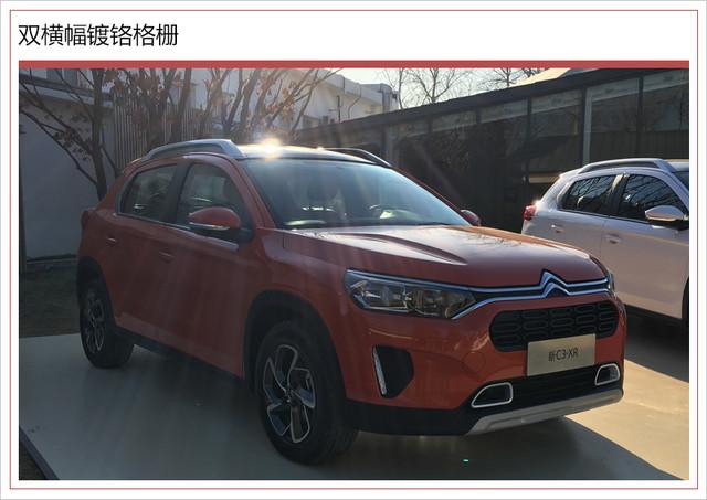2014 - [Citroën] C3-XR (Chine) - Page 17 F2