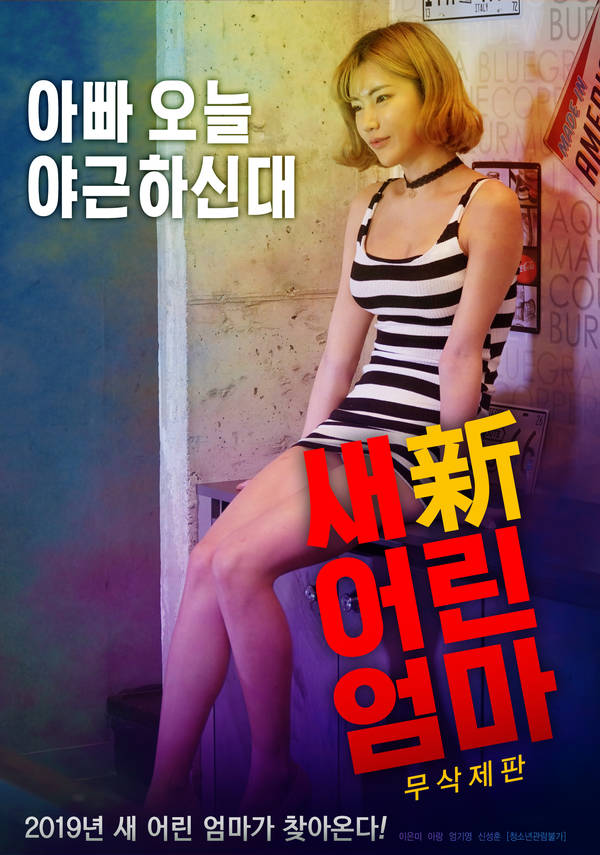 18+ New Little Mom – Unfinished Edition (2018) Korean Movie 720p HDRip 900MB Download