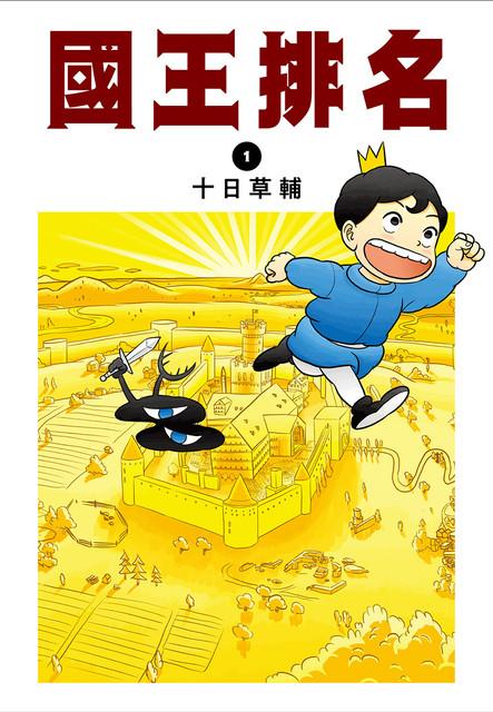 一夕爆紅!43歲出道成為漫畫家 「2020這本漫畫真厲害!」得獎作  點擊突破5,000萬!聽障王子的感動物語  《國王排名》 01