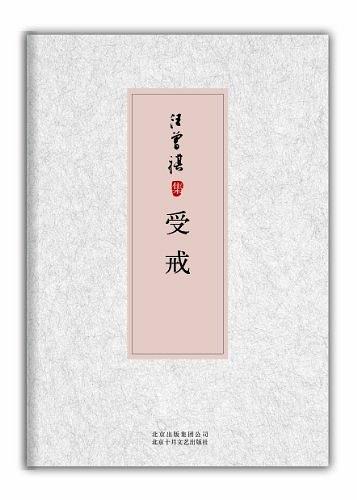 《受戒》   汪曾祺作品   txt+mobi+epub+pdf電子書下載