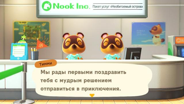 Animal Crossing: New Horizons (v.1.3.1 + DLC) [2020г.]