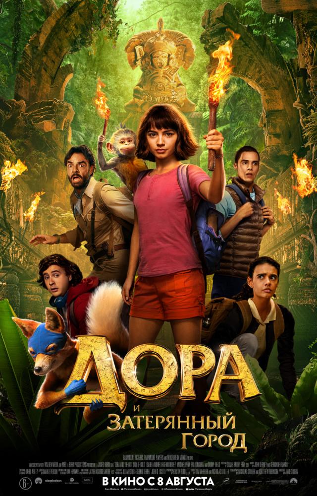 Смотреть Дора и Затерянный город / Dora and the Lost City of Gold Онлайн бесплатно - Практически все детство Дора провела в джунглях, где работали ее родители-исследователи....